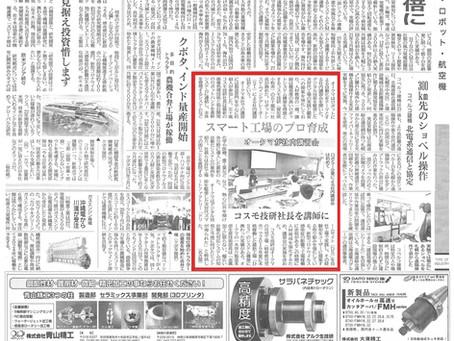 日刊工業新聞(8面)『スマート工場のプロ育成』オークマ様にて講演