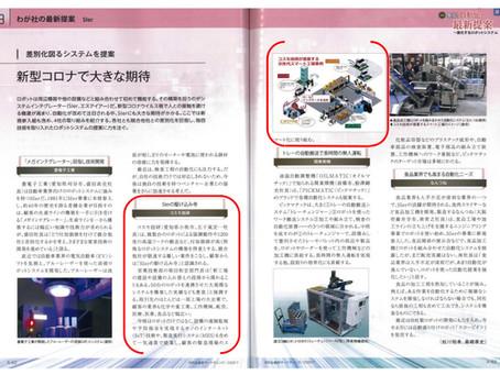 ニュース ダイジェスト社「第57巻 第7号発行」『特集 集結!自動化の最新提案〜差別化図るシステムを提案〜』に弊社の記事が紹介されました。