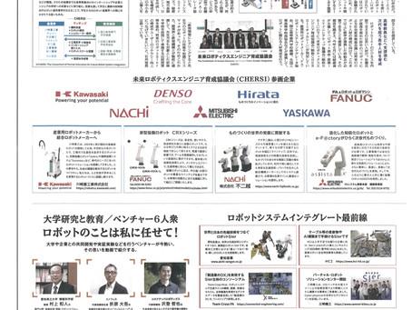 日本経済新聞 ロボット特集(27面) 『ロボットシステムインテグレート最前線』にて企業紹介されました。