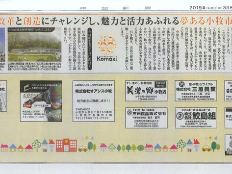 中日新聞企画「小牧市の発展と今後のまちづくりの応援特集」に参画しました。