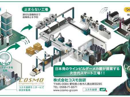 日刊工業新、中部経済新聞、西日本新聞、産経新聞に掲載されました。
