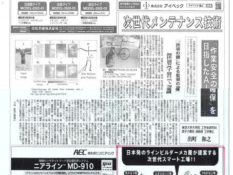 日刊工業新聞「次世代メンテナンス技術」に掲載されました。
