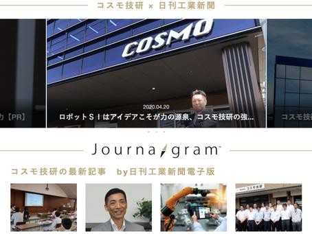 日刊工業新聞社「ジャーナグラム」に弊社のページが開設されました。