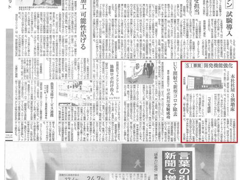 日刊工業新聞(7面)『SI事業 開発機能強化』本社増築完成記事が掲載されました。