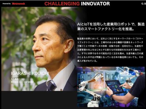 Web企画『CHALLENGING INNOVATOR』に公開されました!