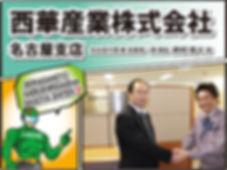 西華産業株式会社