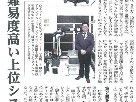 日本物流新聞(1面)扉の先 ― 自動化時代の挑戦者たち