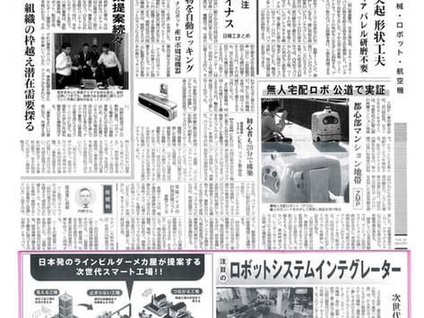 日刊工業新聞(8面)「注目のロボットシステムインテグレーター」に弊社PR記事「次世代スマート工場を提案」が掲載されました。