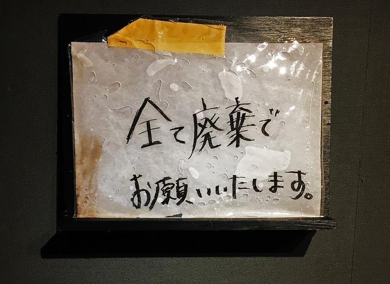 2018      『残していく』.png