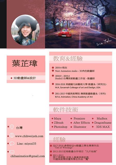 chihwei中文履历_2021W.jpg
