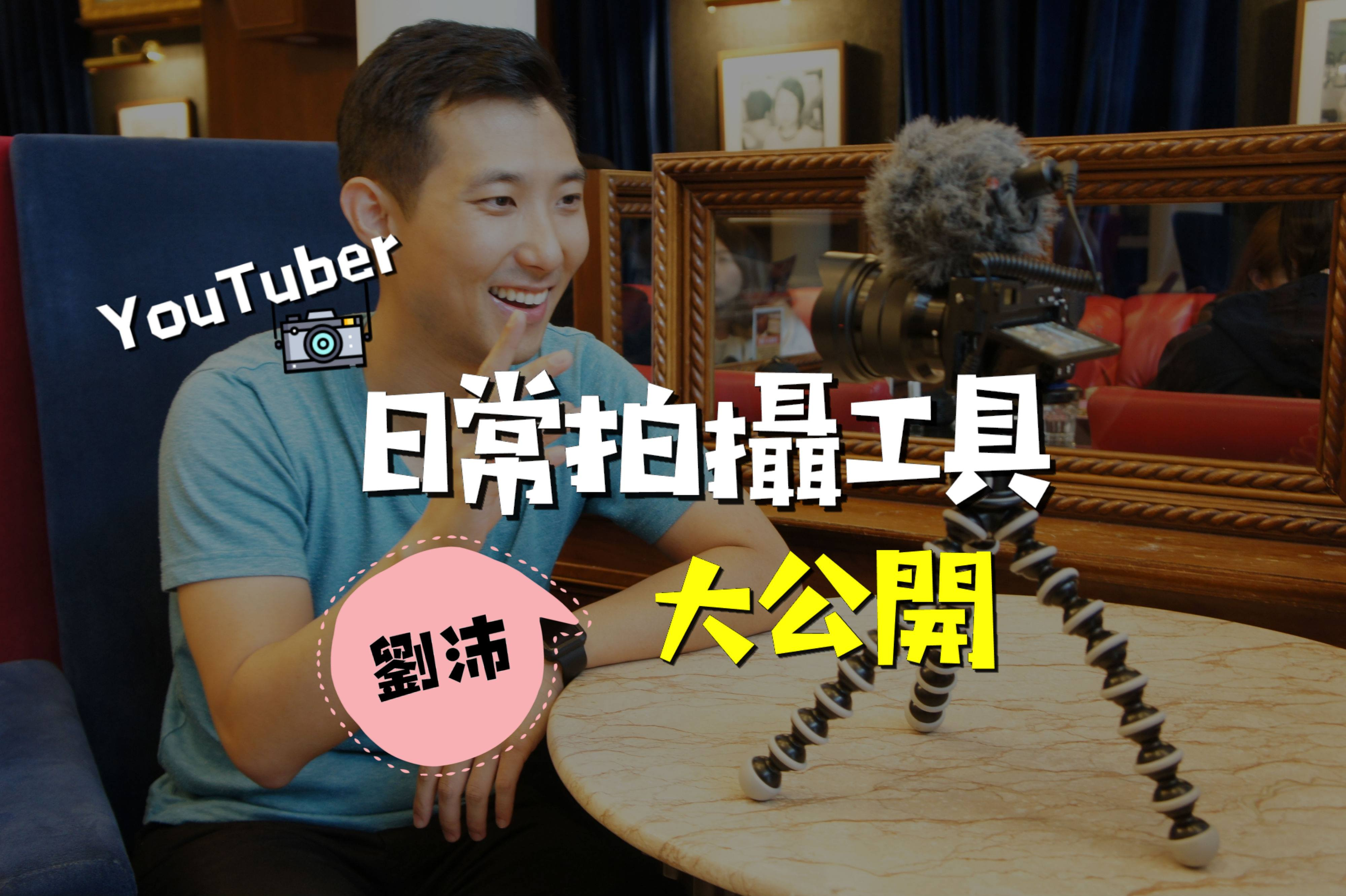【YouTuber拍攝工具大公開x劉沛】Vlog、戶外活動怎麼拍?不用大包小包也能拍出專業影片