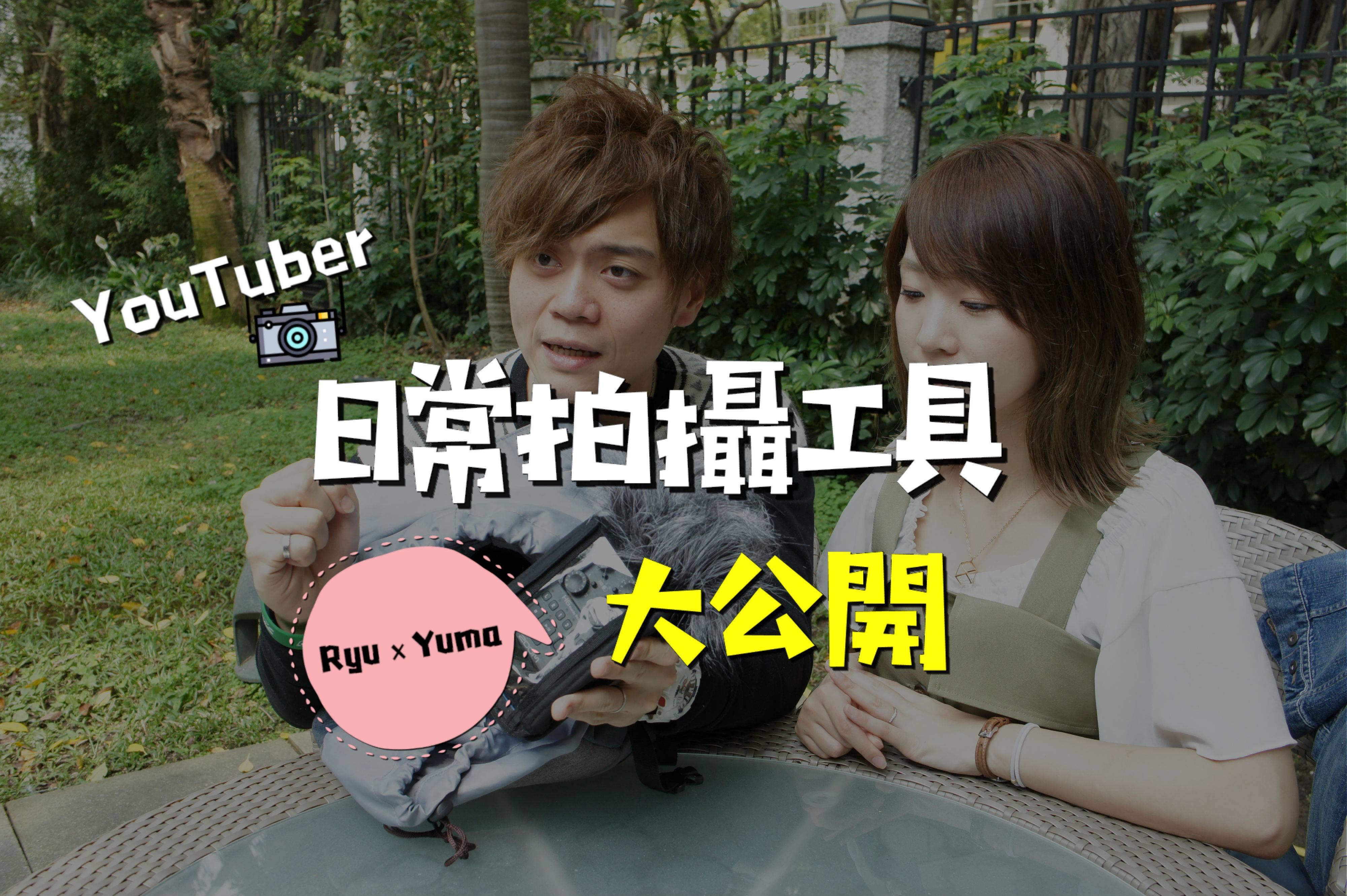 【YouTuber 拍攝工具大公開 x Ryu&Yuma】 包包首次公開!裡面有沒有什麼不可告人的秘密呢?