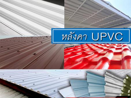 หลังคา UPVC คืออะไร?