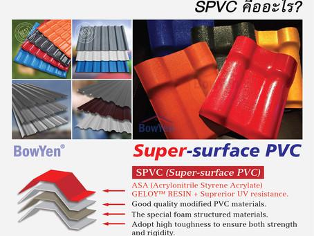 หลังคา SPVC คืออะไร?