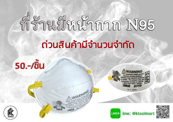 mask_n95_price.jpg