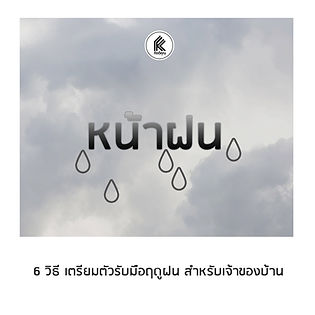 rain_intro.jpg