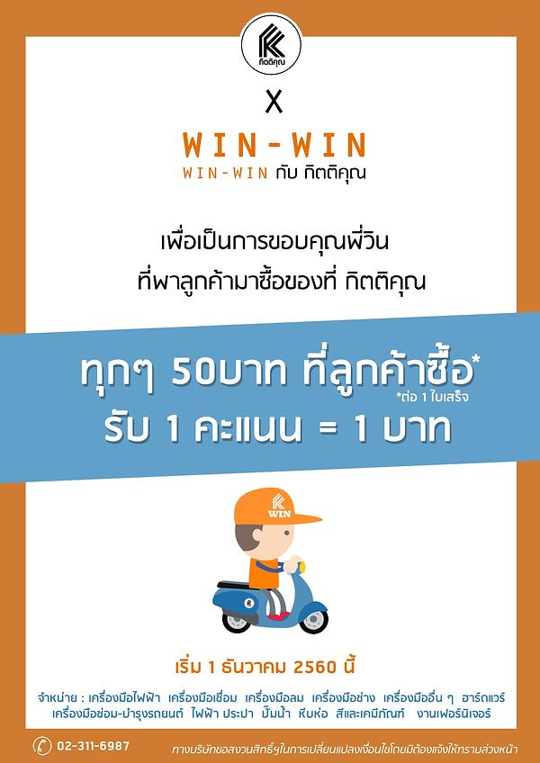 ktoolmart win-win