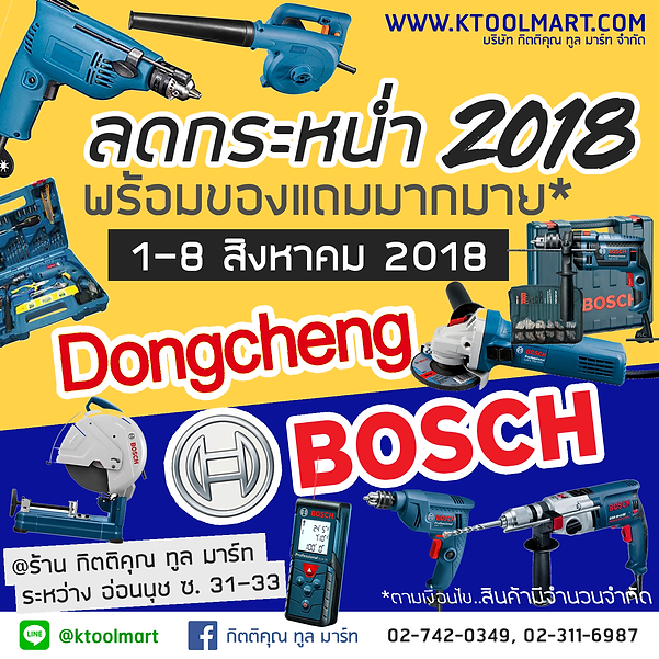 610801 BOSCH DC POSTER PRE.png