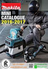 Makita MiniCatalogue2016-2017.jpg
