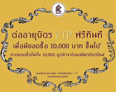 KTOOLMART VIP