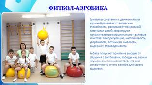"""Применение в ДОУ технологии: «Фитбол аэробика"""" с детьми коррекционной группы"""