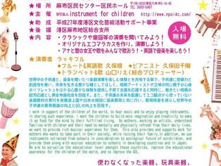 2015.7.27 音育ランド FAMILY MUSIC CONCERT