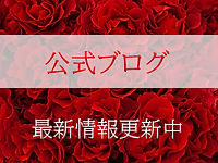 公式ブログ.jpg