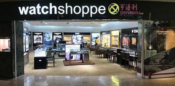 Watchshoppe1U.jpeg