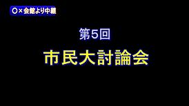 タッチ・ライブ・プレゼンターのオンエア画面