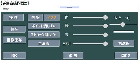 手書き操作画面.png