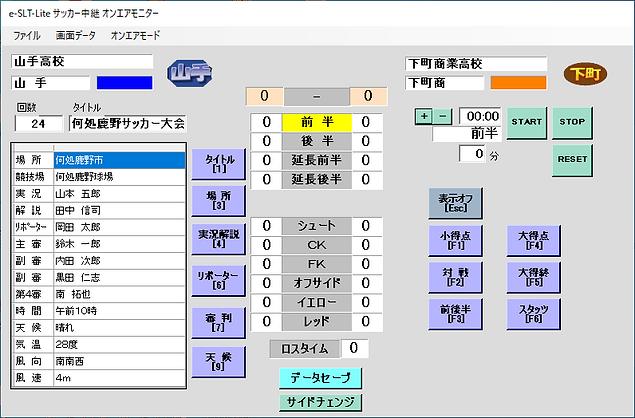 普及版サッカー操作画面.png