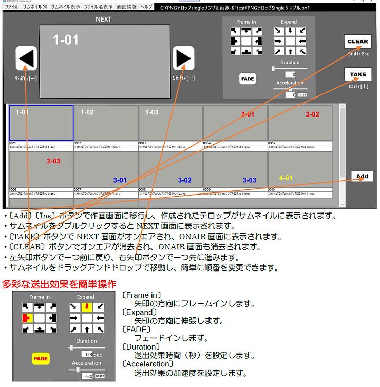 トランジションテロップ操作画面.png