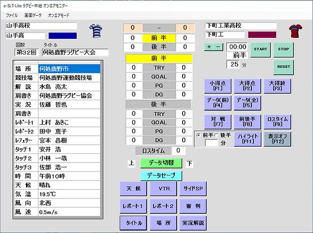 普及版ラグビー操作画面.png