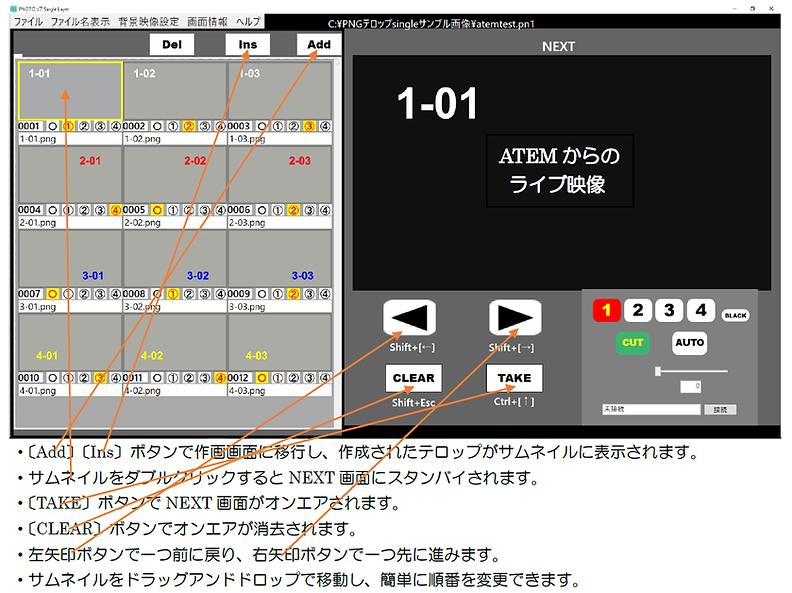 ex-DSKテロップスーパー操作画面.png