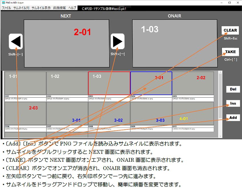 PNGテロップSingle説明画面.png