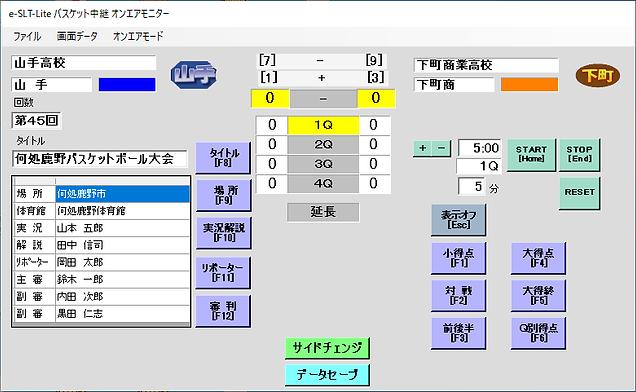 普及版バスケット操作画面.png