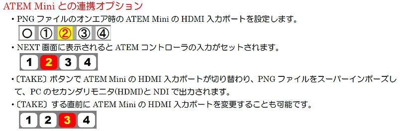 ATEM連携オプション.png