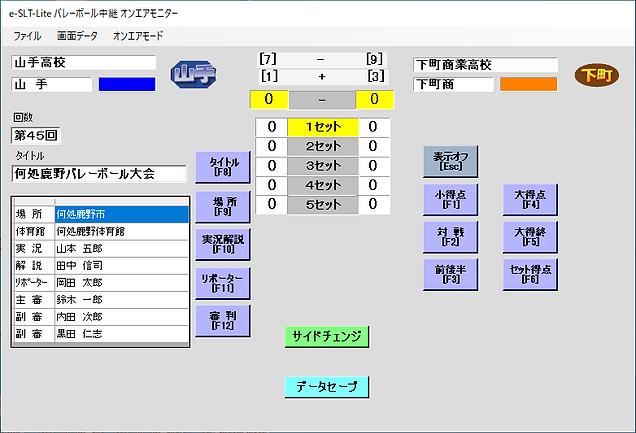 普及版バレーボール操作画面.png