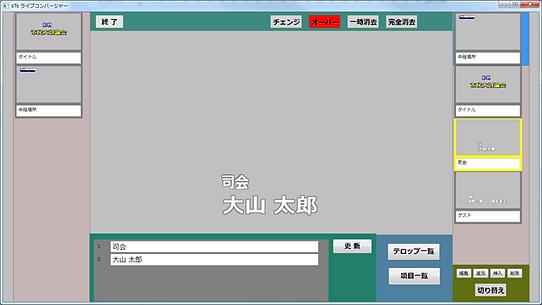 タッチ・ライブ・プレゼンターの操作画面