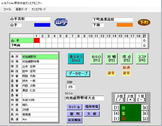 普及版野球操作画面.png