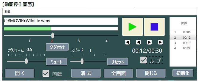 動画操作画面.png
