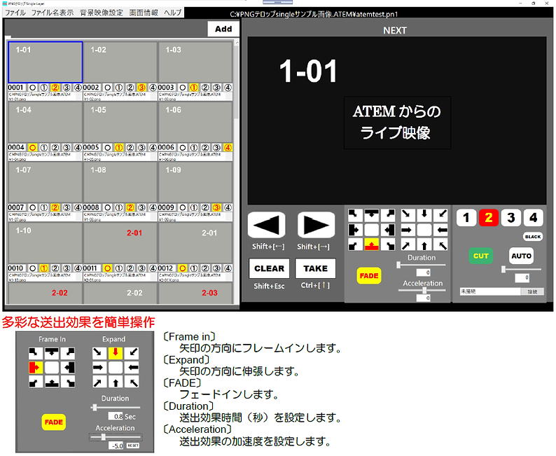 ex-DSKトランジションスーパー操作画面.png