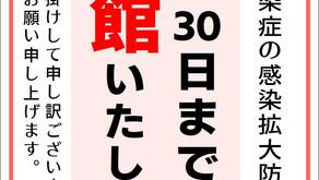 【重要】休館期間延長のお知らせ