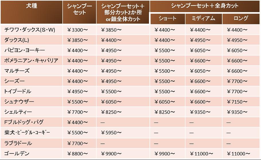 税込み美容料金表.png