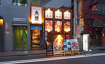 魚豊人形町01.jpg