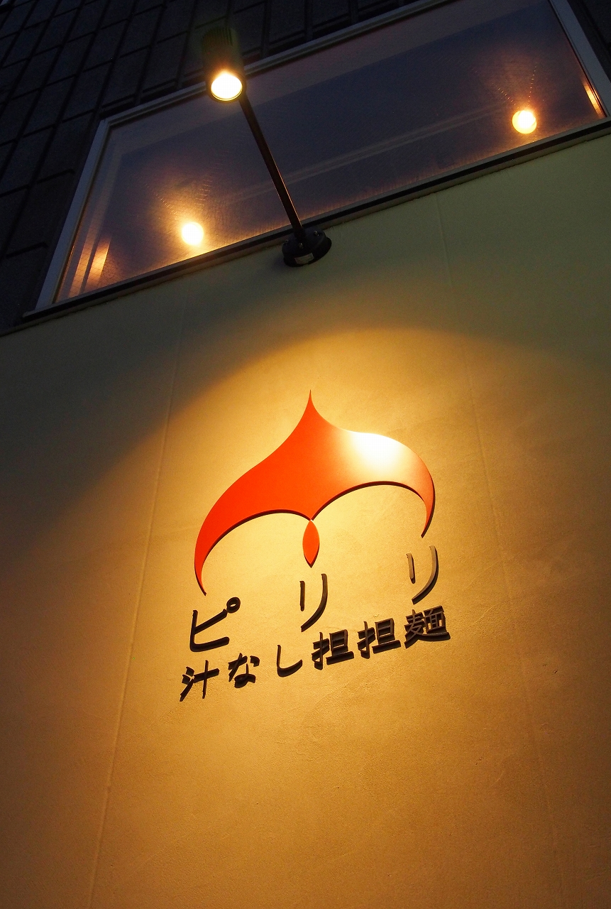 汁なし担担麺ピリリ