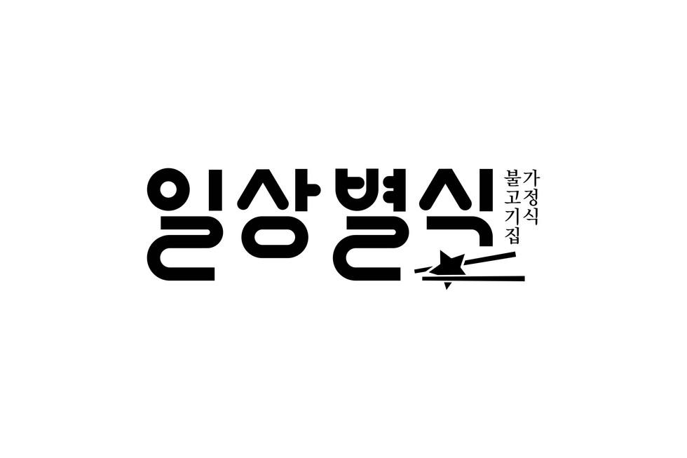 일상별식-01.jpg