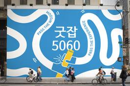 굿잡5060
