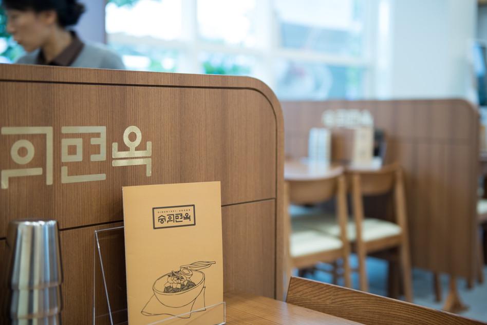 숭의면옥-22.jpg
