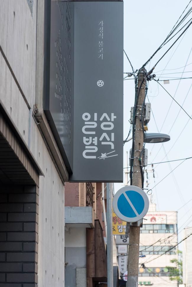 일상별식 홍대-4.jpg